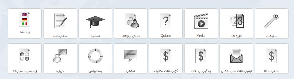 افزونه آموزش مجازی Guru 4.0.10 فارسی