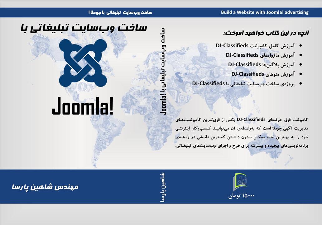 کتاب آموزش طراحی و ساخت وب سایت آگهی ساز با dj classifieds