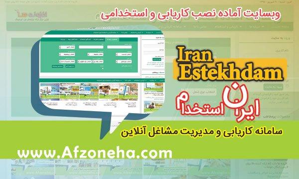 AFZONEHA.COM_IranEstekhdam.jpg