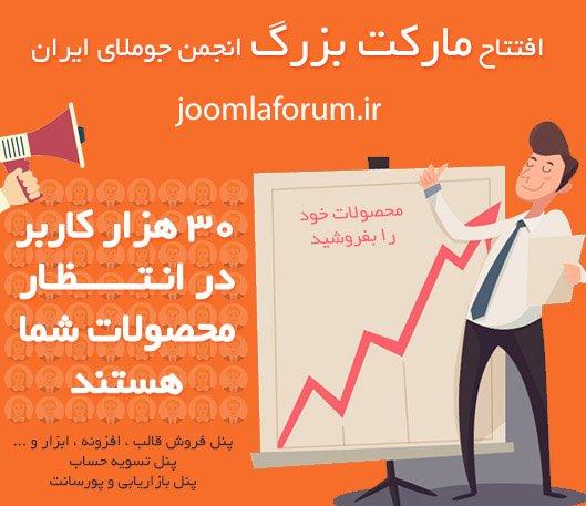 joomlaforum-market.jpg