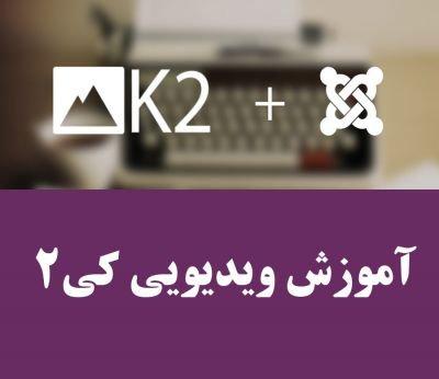 آموزش k2 قسمت دوم - مدیریت مطالب در کی 2