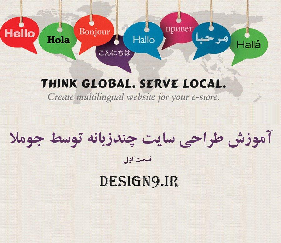 آموزش طراحی سایت دو زبانه یا چند زبانه با جوملا | قسمت اول