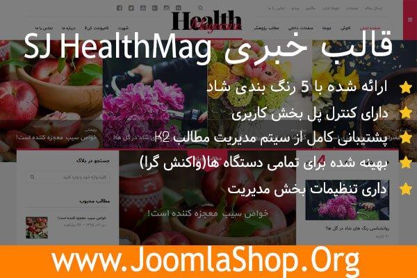 قالب خبری و چند منظوره SJ HealthMag