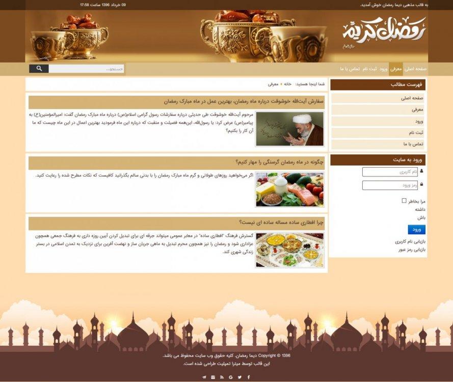 dima_ramazan_category.jpg