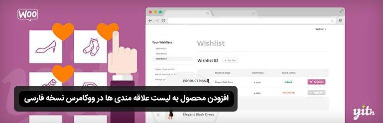 YITH WooCommerce Wishlist premium  لیست علاقه مندی