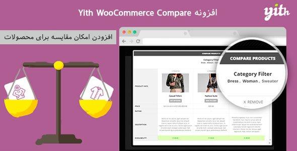افزونه yith woocommerce compare premium مقایسه محصولات