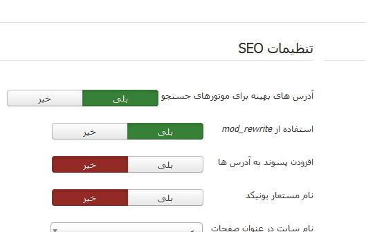 Screenshot_2020-03-05 تنظیمات کلی - نود ایران - مدیریت.png