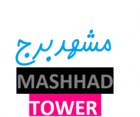 mashhadtower